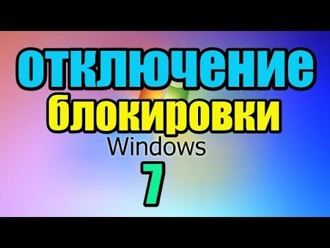 ⌨Как отключить автоматическую блокировку Windows 7\How To Disable The Automatic Blocking Of Windows