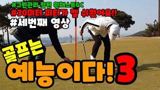 윈채스트GC에서 정말 재미있는 골프! 잘 놀다왔네요~^…