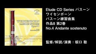 バスーン ワイセンボーン:バスーン練習曲集 作品8 第2巻より No.4 Andante sostenuto