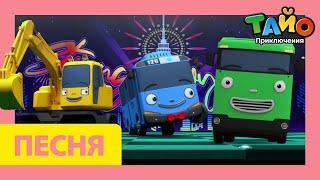 Тайо Открытие песни | Концерт Мощные большегрузные автомобили l песня для детей l Приключения Тайо