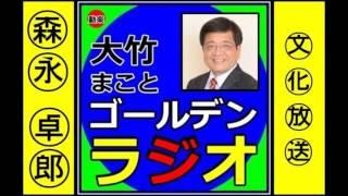 〇大竹まこと 1949年5月22日生まれ 日本のお笑いタレント、俳優、ラジオ...