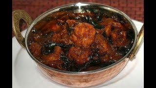 അമ്മച്ചി സ്പെഷ്യൽ തേങ്ങയില്ലാതെ വറുത്തരച്ച ചെമ്മീൻ കറി /How to make kerala prawns curry