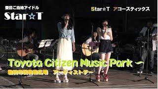 7月21日、Toyota Citizen Music Park ~豊田市民音楽広場~アーティスト...