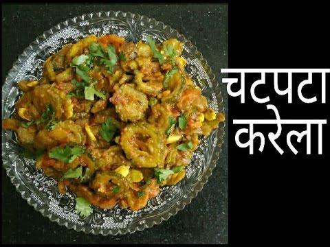 Karela ki Sabzi Recipe/ karela curry recipe/karela fry recipe/ Karela Pyaz Ki Sabzi recipes in hindi