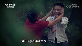《道德观察(日播版)》 20191127 袖珍医生| CCTV社会与法