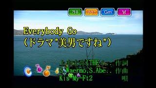 Kis-My-Ft2 - Everybody Go (KY 43393) 노래방 カラオケ