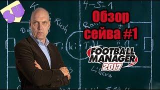 Football Manager 2017 - Обзор сейва #1. 'Осер' от Станислава К