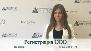 Регистрация ООО(, 2015-06-23T11:24:57.000Z)