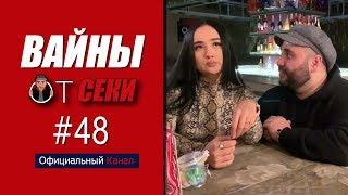 Подборка вайнов SekaVines / Выпуск №48