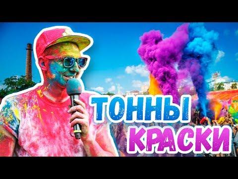 ФЕСТИВАЛЬ КРАСОК / ЧУТЬ НЕ ОСЛЕП!!!