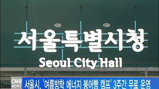 [서울뉴스] 서울시, 여름방학 에너지 붕어빵 캠프 무료…