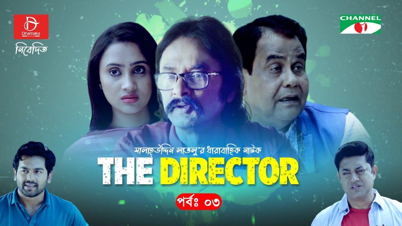 The Director | Ep-03 | Drama Serial | Salauddin Lavlu | Sinthia | Misty Jahan | Zunayed | Channel i