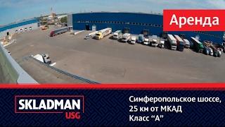 Склады Климовск | www.sklad-man.ru | Склады Климовск(, 2013-05-30T14:57:19.000Z)