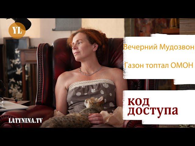 Юлия Латынина/ Код Доступа /05.10.2019/LatyninaTV