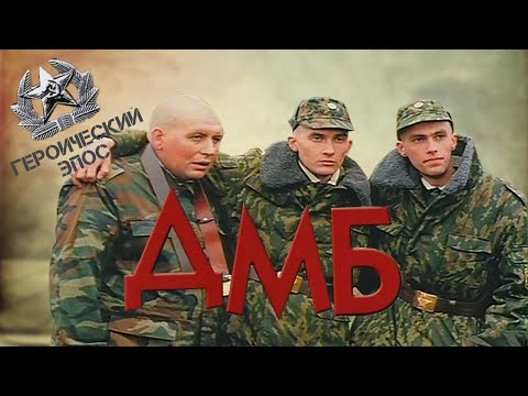 ДМБ-001 (2000) фильм