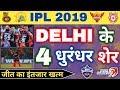 IPL 2019: DELHI CAPITALS को यह 5 खतरनाक खिलाडी बनाएंगे Champions : DELHI BEST PLAYERS