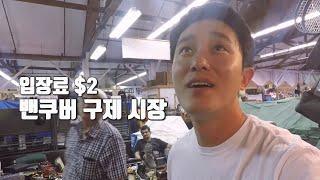 [vlog] 동묘 구제시장 뺨치는 캐나다 밴쿠버 fle…