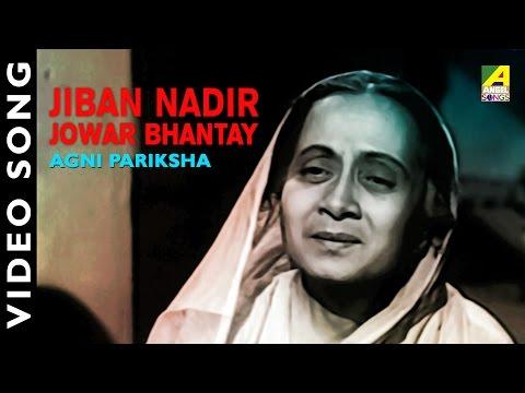 Jiban Nadir Jowar Bhantay | Agni Pariksha | Bengali Movie Song | Satinath Mukherjee