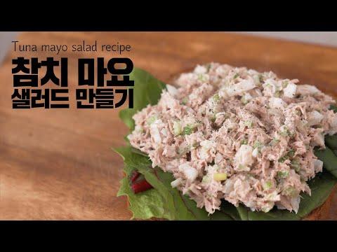 초간편 레시피 참치 마요네즈 샐러드 / Tuna mayo salad / 참치 샌드위치 /참치 요리 / 자취요리