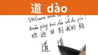 道   Write Chinese Character with Pinyin
