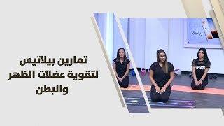 رهام خياط - تمارين بيلاتيس لتقوية عضلات الظهر والبطن