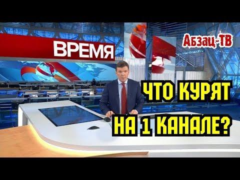 Что Кypят На 1 Канале, Или Как Новостийный Начальник Клейменов Уехал Кyкyxой...