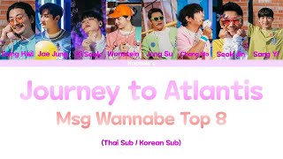 상상더하기 - Msg Wannabe Top 8 가사 [Thai Sub], Journey to Atlantis [놀면뭐하니?]