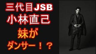 【長男っぽいけど】 三代目J Soul Brothers 小林直己の妹はダンサー?兄...