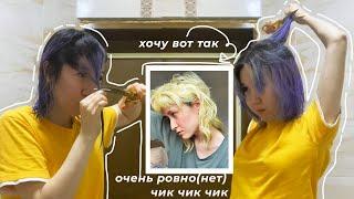 сама подстригла МАЛЛЕТ ДОМА и покрасила волосы