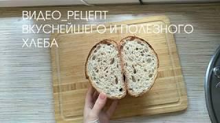 Вкусный и полезный хлеб на закваске с семенами чиа, крупкой и хлопьями