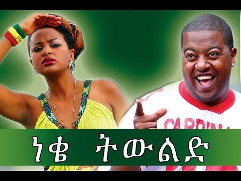Ethiopian Movie - Neke Tiwlid  (ነቄ ትውልድ)   Full
