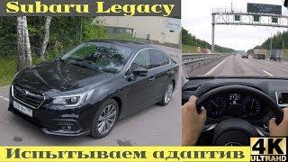 Subaru Legacy - автопилотим на трассе и в пробке