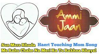 Maa Cover Song |Aagah Ali| Whatsapp Status|Heart Touching