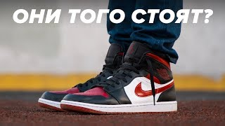 THIS IS MOST HYPED SNEAKERS IN THE WORLD... OR TRASH? Nike Air Jordan 1 Review