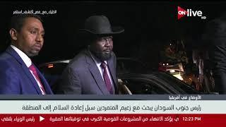 رئيس جنوب السودان يبحث مع زعيم المتمردين سبل إعادة السلام إلى المنطقة