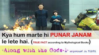 Along with the Gods South Korean movie #explained in Hindi (Part - 1)