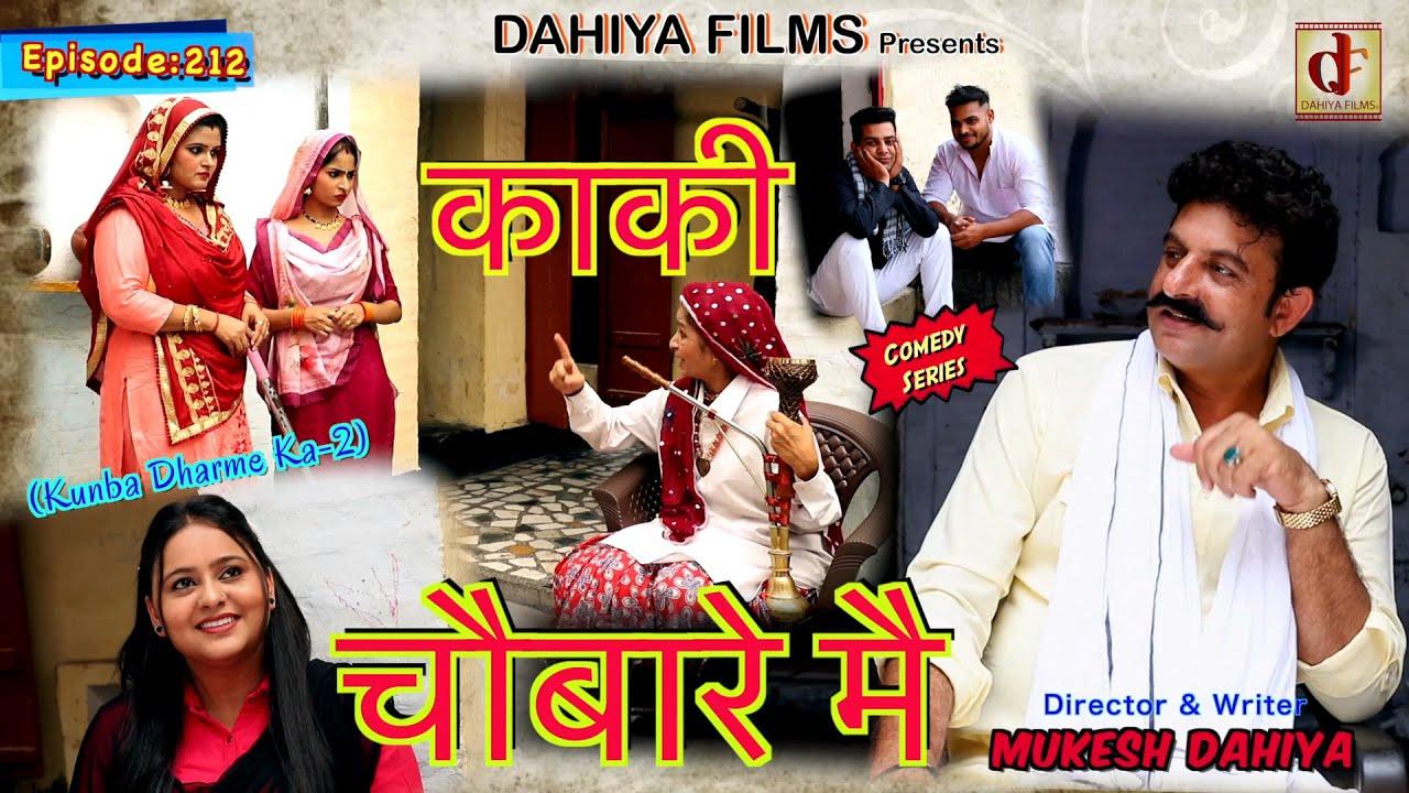 Episode: 212 काकी चौबारे मै  | Mukesh Dahiya | Haryanvi Comedy I Web Series  I DAHIYA FILMS