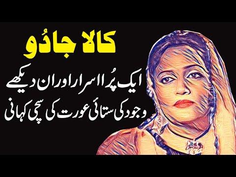 Kala Jadoo | An Urdu Hindi Horror Story | Khaufnaak Kahaniya
