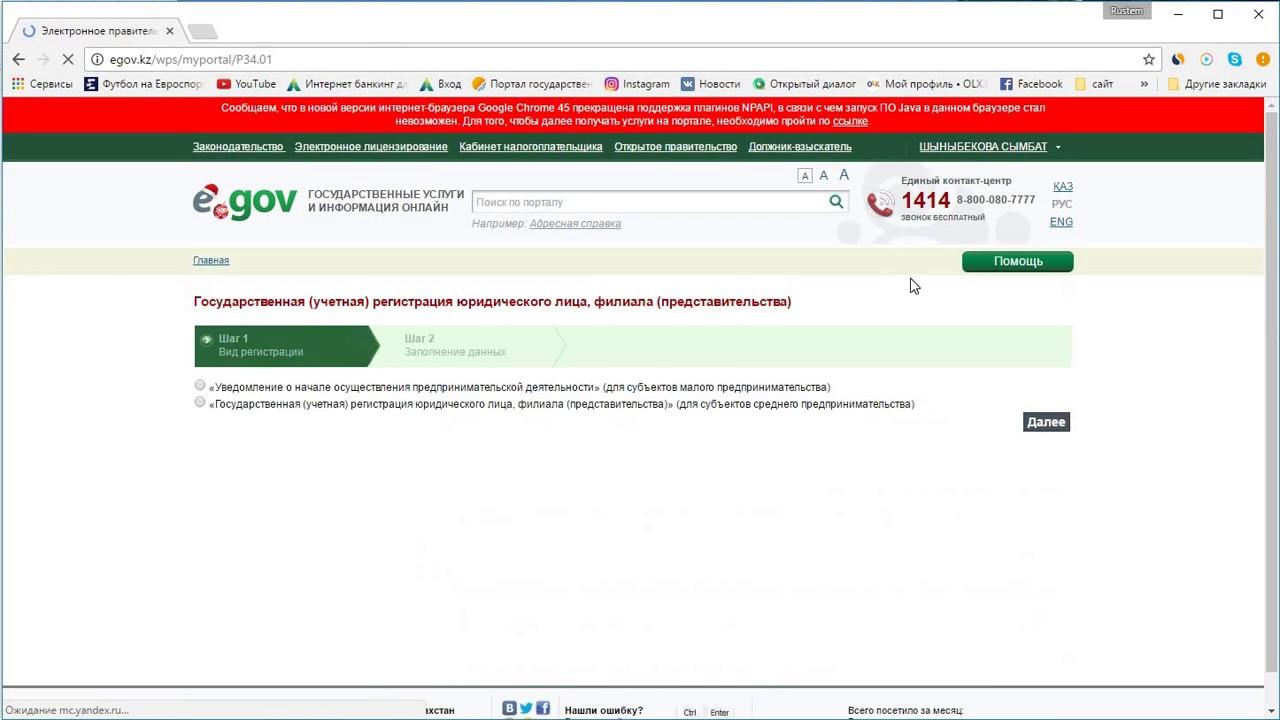 Свидетельство о гос регистрации ип егов тандер телефон бухгалтерии москва