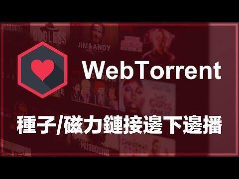 【iQiQi】#153 WebTorrent 电影种子/磁力链接边下边播,BT种子高速下载器!