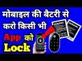 Secret App Lock For Android Phone || Battery Lock || Ultra Lock