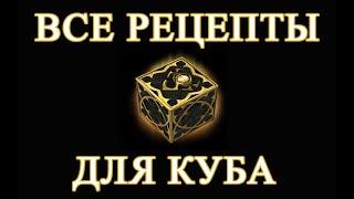 ВСЕ РЕЦЕПТЫ ДЛЯ ХОРАДРИЧЕСКОГО КУБА DIABLO 2