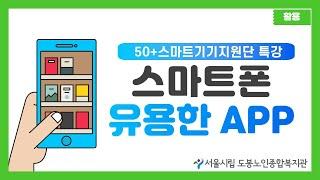 [50+스마트기기지원단 특강] 54. 유용한 APP 정…