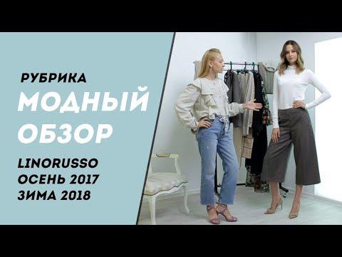 Модный обзор от Linorusso #1. Новинки коллекции осень 2017- зима 2018