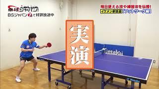 """日本""""ほぼ初""""の卓球専門番組! 卓球に関する様々な話題や、卓球日本代表..."""