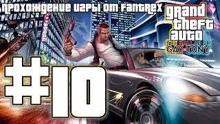 Прохождение GTA 4 EFLC: The Ballad of Gay Tony: Миссия #10 - Шлюшка