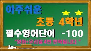 아주쉬운 초등4학년 필수영어단어 100