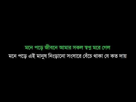 Mone Pore Tomay - Geeti Kobita 1 Lyrics - গীতিকবিতা ১ - মাকসুদ লিরিক্স © Ron Razib