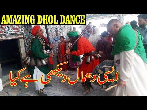 Dhamal Dhol - Islamic Video - Darbar Sharif - Dhol Dhamal Dance