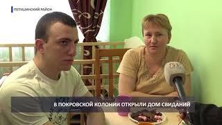 2018 03 12 Открытие дома свиданий в ИК-2